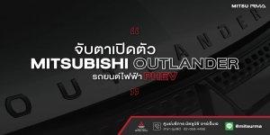 เปิดตัว Mitsubishi outlander