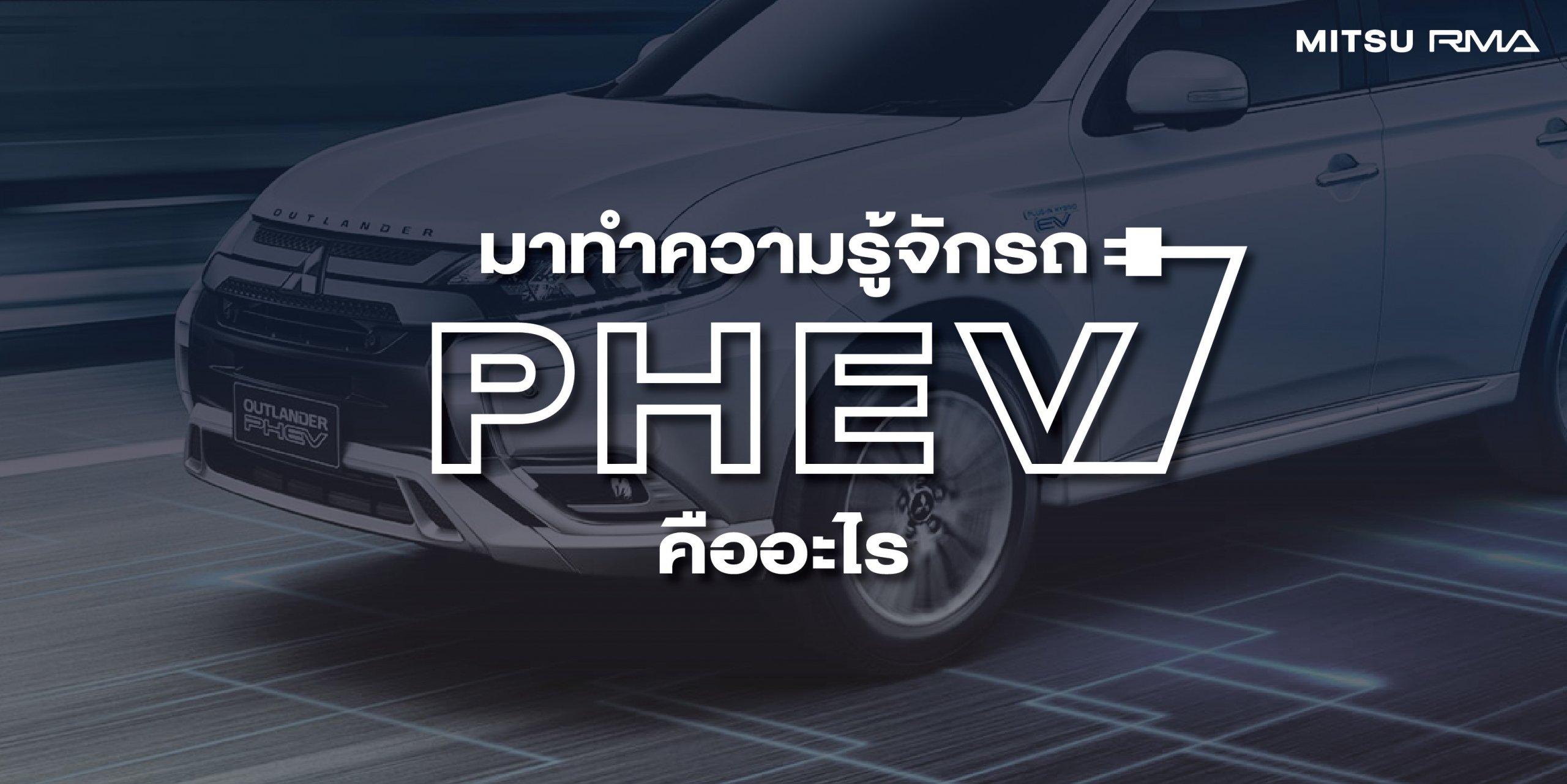 รถ PHEV หรือ ปลั๊กอิน-ไฮบริด PHEV คืออะไร