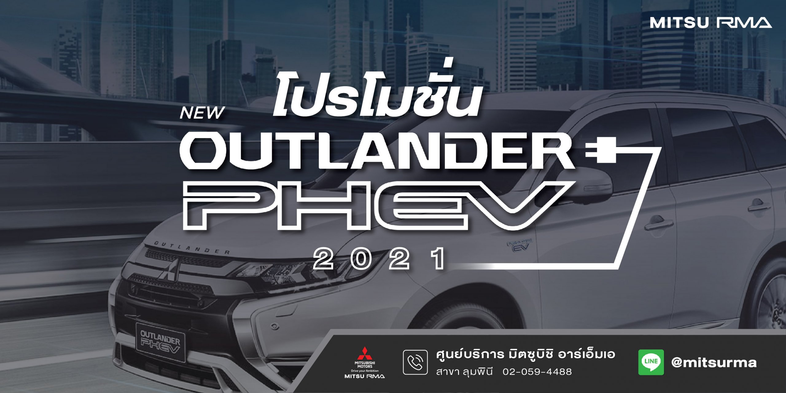 โปรโมชั่น มิตซู Outlander PHEV 2021