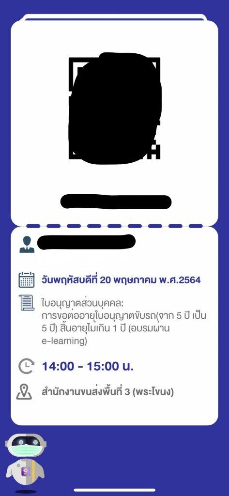 QR Code ยื่นให้พนักงานในวันที่เข้ารับบริการ ต่อใบขับขี่ 2564