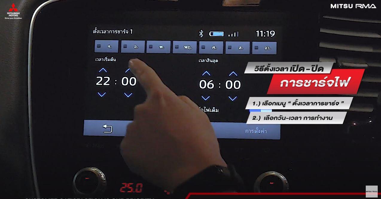 วิธีตั้งเวลาชาร์จไฟ Mitsubishi Outlander PHEV