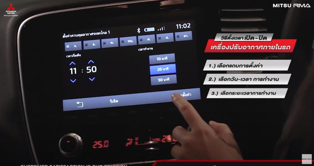 วิธีตั้งเวลาเครื่องปรับอากาศ Mitsubishi Outlander