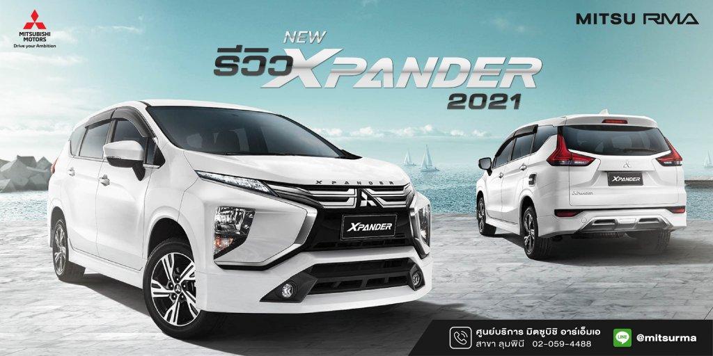 รีวิว Mitsubishi Xpander 2021 ไฮท์ไลท์ จุดเด่นที่ต้องซื้อ