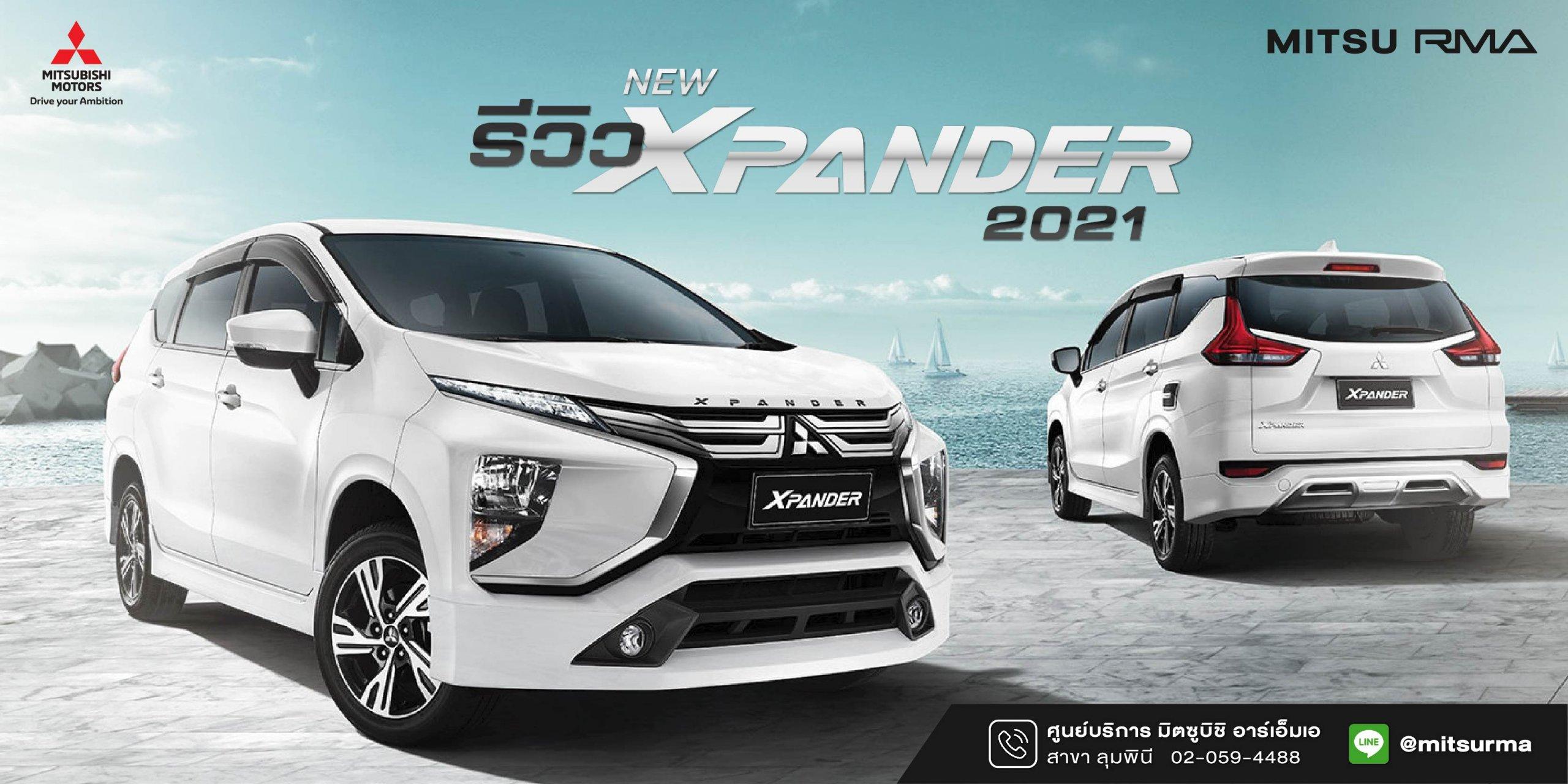 รีวิว รถมิตซู Xpander 2021 ไฮท์ไลท์ จุดเด่นที่ต้องซื้อ