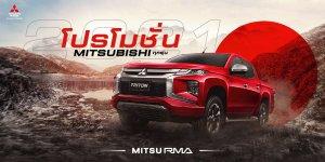 โปรโมชั่น รถมิตซู Mitsubishi