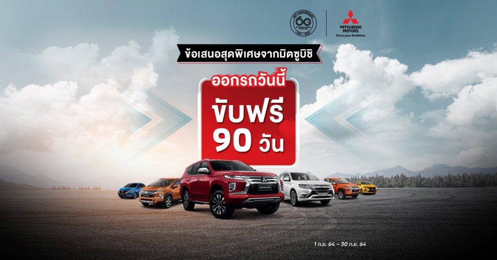 โปรโมชั่น รถมิตซู Mitsubishi รถมิตซูบิชิ ขับฟรีสูงสุด 90 วัน สำหรับลูกค้าที่จองรถยนต์มิตซูบิชิรุ่นใดก็ได้ ตั้งแต่วันที่ 1 กันยายน – 30 กันยายน พ.ศ.2564