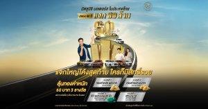 ร่วมกิจกรรมฉลองครบรอบ 60 ปี แจก 60 ล้าน กับ มิตซูบิชิ มอเตอร์ส ประเทศไทย ลุ้นรับของรางวัลมากมาย รวมมูลค่าของรางวัลทั้งสิ้น 60 ล้านบาทตลอดกิจกรรม