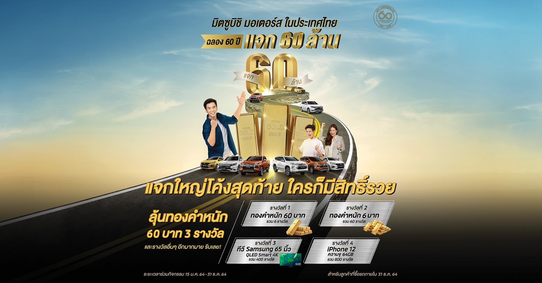 ร่วมกิจกรรมฉลองครบรอบ 60 ปี แจก 60 ล้าน มิตซูบิชิ มอเตอร์ส ประเทศไทย